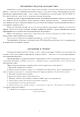 Диагностика уровней формирования предметных умений и УУД 1 кл